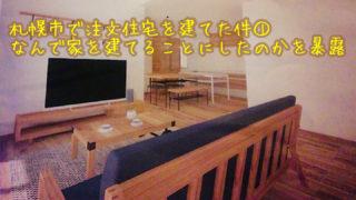 札幌市で注文住宅を建てた件☆なにが良かった悪かったを紹介