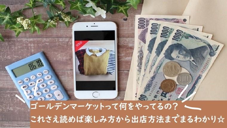 北日本最大級のフリマ!ゴールデンマーケット札幌をすべて解説☆