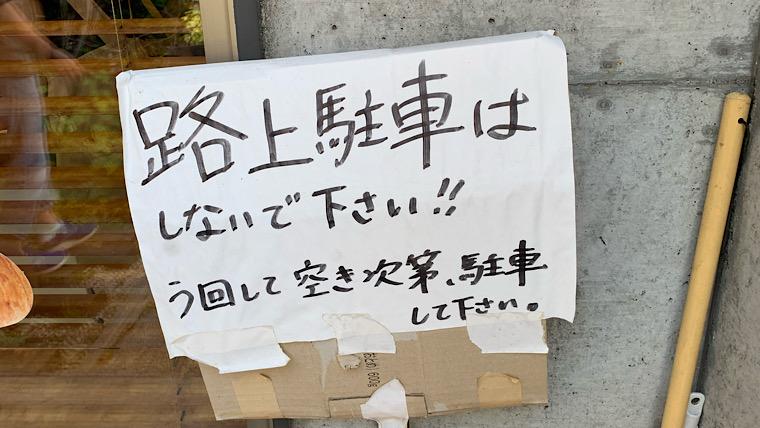 札幌市でクロワッサン専門店のコンガリーナ☆独自目線で紹介