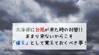 北海道の台風
