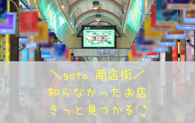goto商店街ってなに!?北海道民がわかりやすくまとめてみた☆